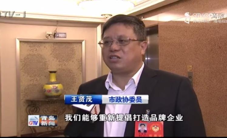 新闻中心 首页     青岛电视台报道链接:   http://static.qtvnews.
